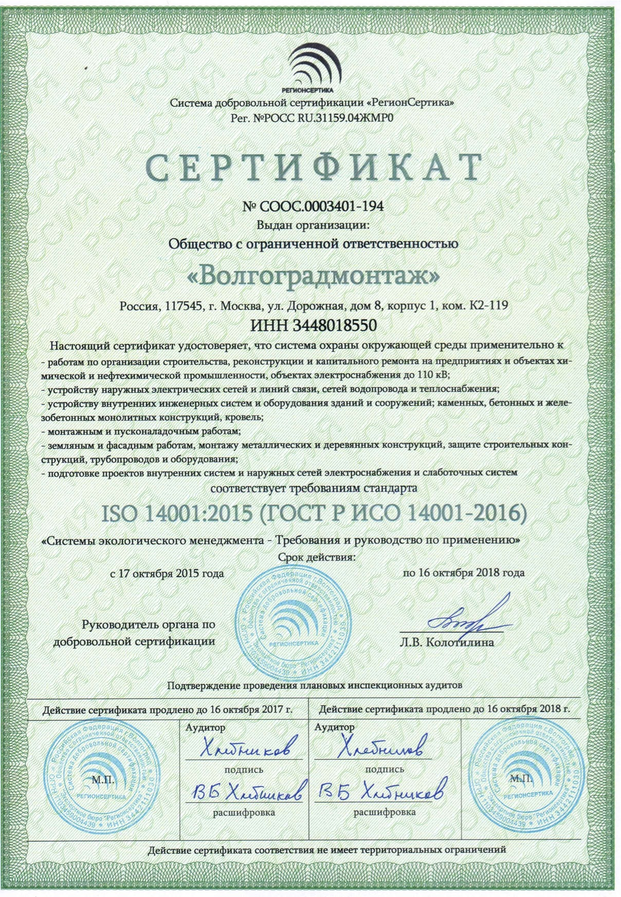 ISO14001 2017