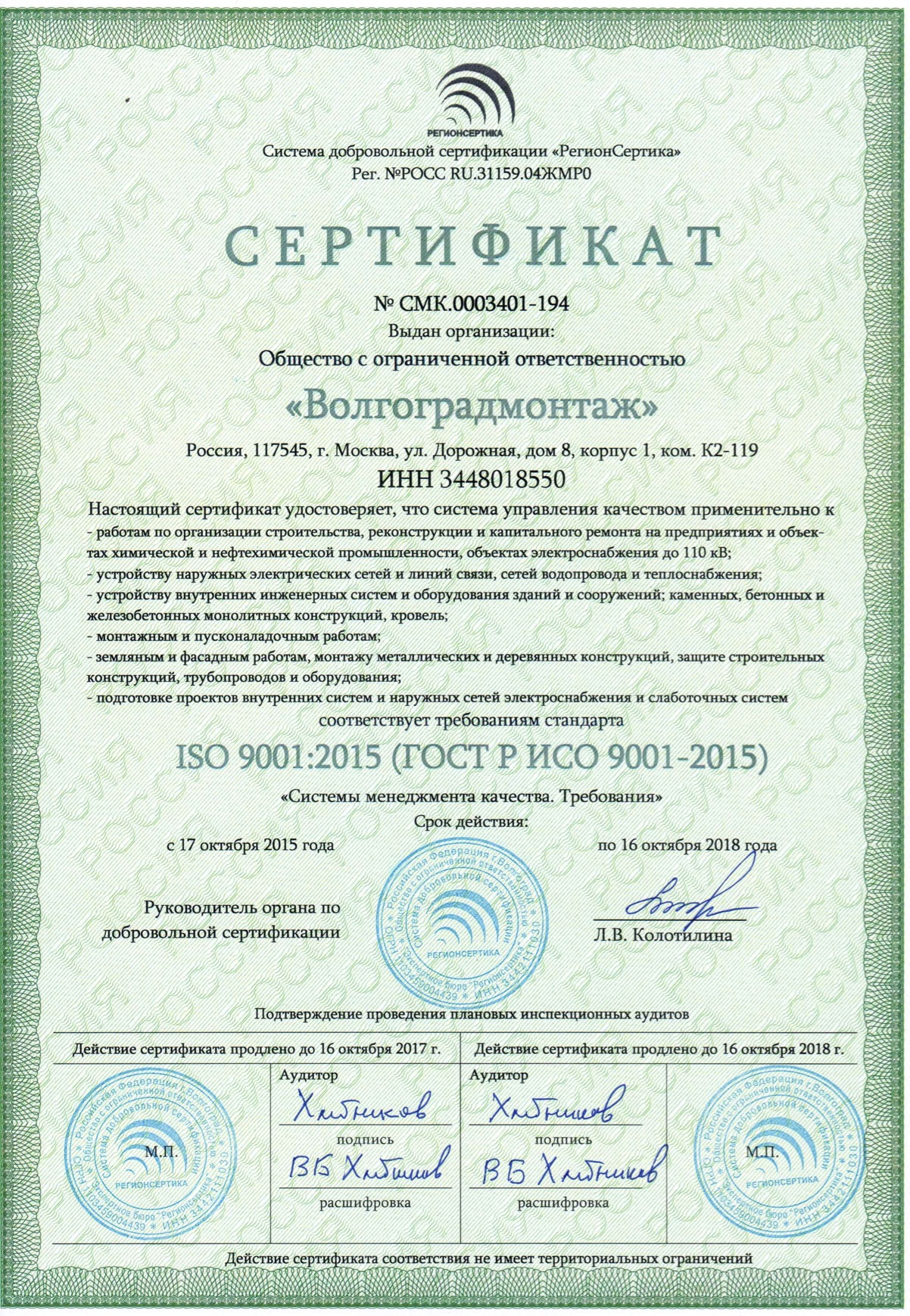 ISO9001 2017